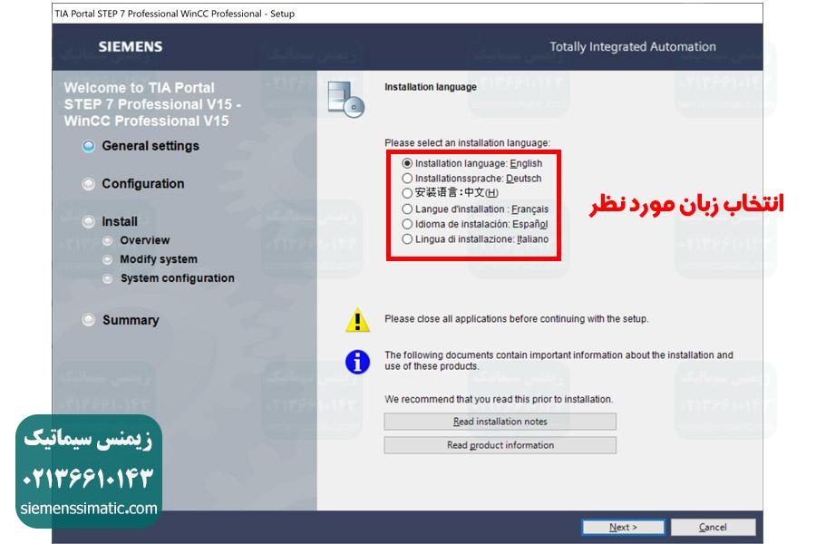 آموزش نصب نرم افزار TIA Portal نمایندگی زیمنس ورژن 15 - 02