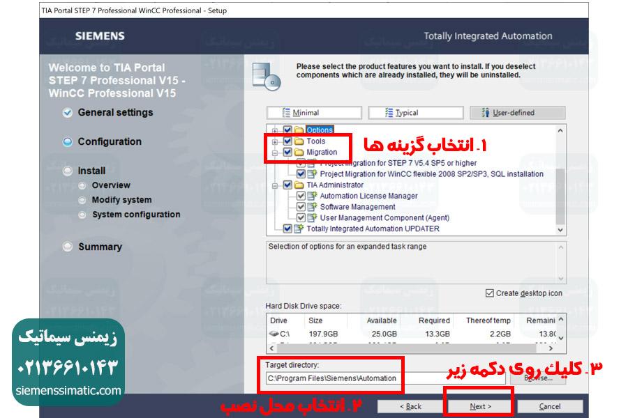 آموزش نصب نرم افزار TIA Portal نمایندگی زیمنس ورژن 15 - 04