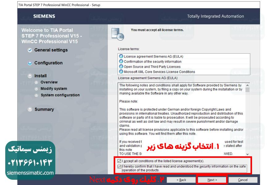 آموزش نصب نرم افزار TIA Portal نمایندگی زیمنس ورژن 15 - 05