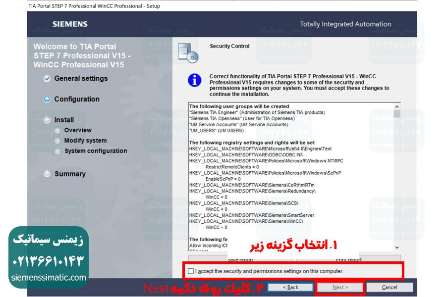 آموزش نصب نرم افزار TIA Portal نمایندگی زیمنس ورژن 15 - 06