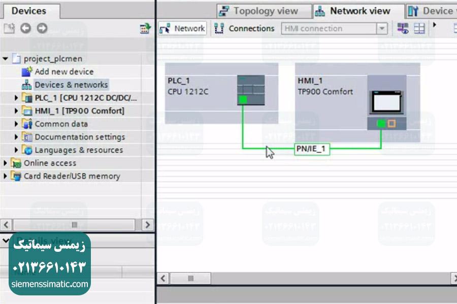 نمایندگی زیمنس، افزودن HMI زیمنس در TIA Portal و اتصال آن به PLC - 08