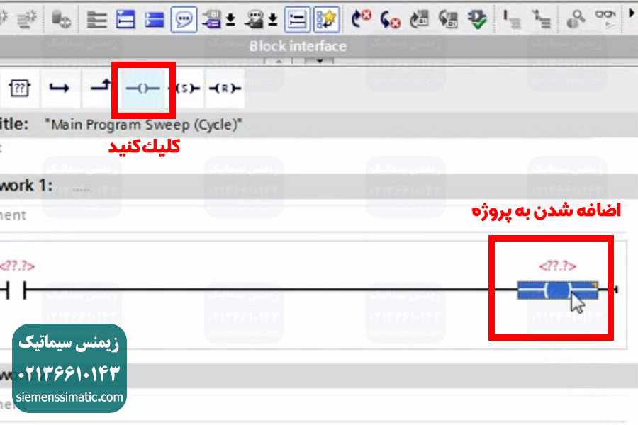 نمایندگی زیمنس، افزودن کنتاکت normal open در TIA Portal  - 2