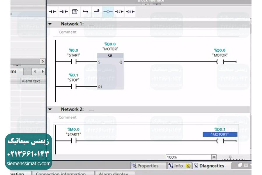 نمایندگی زیمنس، آموزش دستورات Set و Reset در HMI - 03