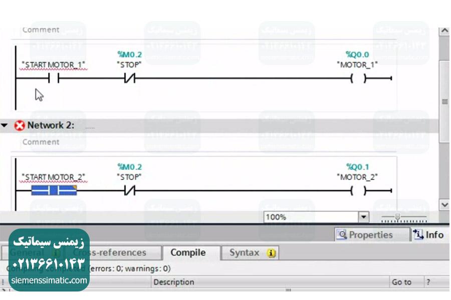 نمایندگی زیمنس مثال اجرای  Interlock در HMI - 02