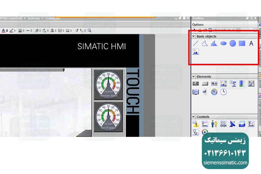 اشکال هندسی قابل رسم بر روی HMI نمایندگی زیمنس