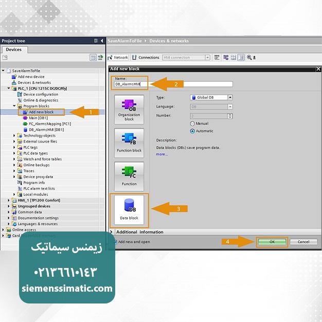 نمایندگی زیمنس - آموزش پی ال سی s71500 زیمنس - ایجاد بلوک داده سراسری