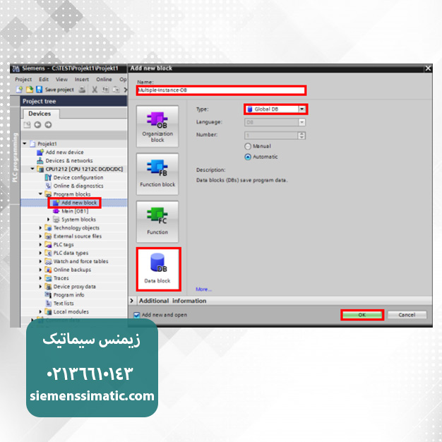 ایجاد بلوک داده آرایه ای - نمایندگی زیمنس - آموزش plc s7-1500 زیمنس