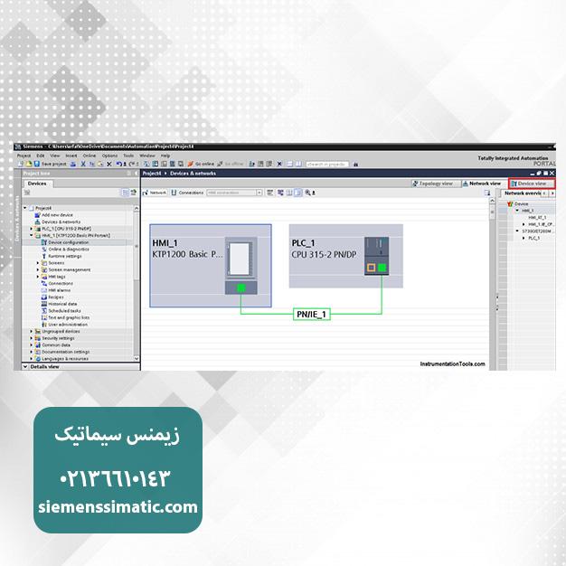 نمایندگی زیمنس - آموزش PLC 1500 -  عیب یابی با HMI
