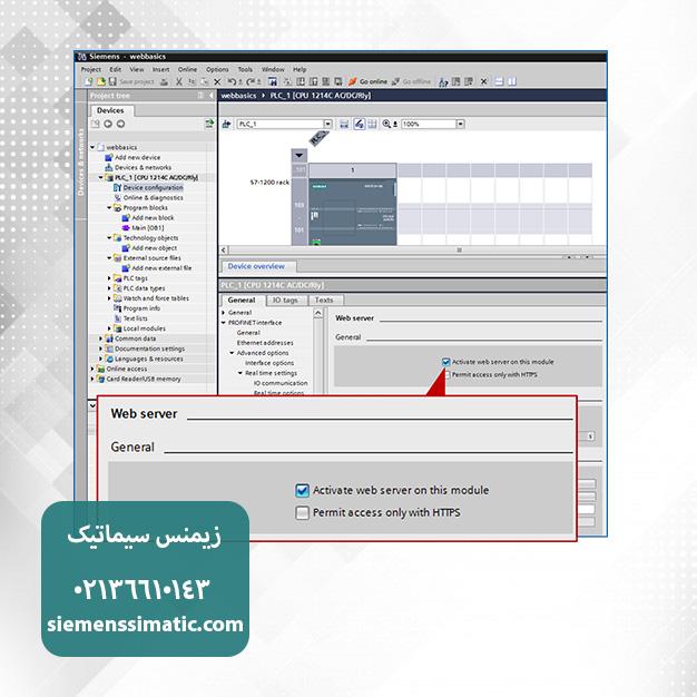 نمایندگی زیمنس - آموزش عیب یابی با Web Server ها