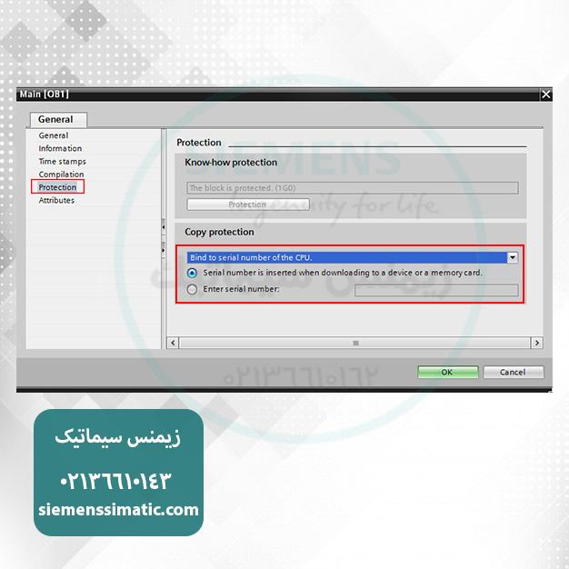 نمایندگی زیمنس - حفاظت در برابر کپی با سریال memory card