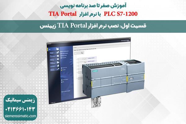 آموزش پی ال سی S7-1200 زیمنس قسمت 1: نصب نرم افزار TIA Portal